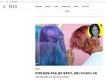 잡지, ELLE 온라인 판에 이문원의 새캄 염색약이 소개되었습니다