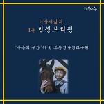 1분 민생브리핑(카드뉴스)-마사회편