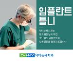임플란트틀니 시술전 잘하는치과 선택시 의사 경력 강조 이유