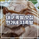대구 족발 맛집 '현가네33족발'
