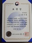 38회 스승의 날  장관상수상