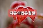 [하나님의교회]  안상홍님과어머니하나님 사랑으로세워주신 자유의 법 유월절
