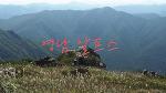 영남 알프스의 가을(필봉~천황산~재약산~층층폭포)