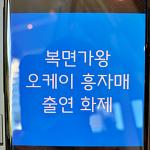 복면가왕 오케이 흥자매 정체, 홍지윤 홍주현 자매 일까?