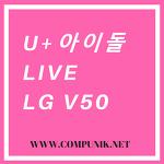 u+아이돌live앱 LG V50 듀얼스크린과 만나 최고의 아이돌앱