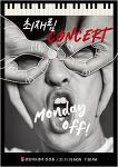 뮤지컬배우최재림, 첫어쿠스틱콘서트개최!'최재림콘서트 Monday Off!'