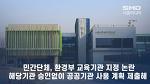 민간단체, 해당기관 승인없이 공공기관 사용 계획 제출해 논란