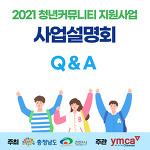 """""""2021 천안시 청년커뮤니티 지원사업"""" 사업설명회 Q&A"""
