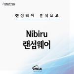 [랜섬웨어 분석] Nibiru 랜섬웨어