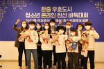 시흥시, 한·중 청소년 바둑대회 우승!