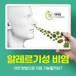 알레르기, 근본적인 면역을 얻고자 한다면? [영등포이비인후과]