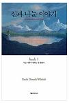 [모집중 | 진행중] 희소 코치와 함께 100일간 읽는 '신과 나눈 이야기 1' (feat. 신과의 3줄 대화 일지) #북코칭 (8/1-11/8)
