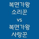 복면가왕 소리꾼 vs 복면가왕 사랑꾼 맞대결 기대