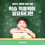 [함소아한의원노원점]새학기, 개학을 맞은 아이! 학습 적응력이 필요하다면