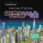 [Cover] 버츄얼 서울 (Virtual Seoul) - CD 커버