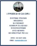 YSM마케팅컨설팅 윤수만 강사 무역실무/해외마케팅 강사 추천