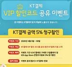[4월] KT 결제 - VIP 할인 비공개 이벤트 (구글플레이/iOS)