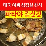 태국 방콕 한식당 김삿갓 삼겹살