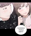 강력추천 탑툰 웹툰 06 - 전 여친
