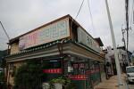 문경읍의 서민적인 보리밥을 먹어본 당포식당
