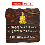 수목장 추모패 가족장 나무간판 지주포함 60115