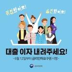 금리인하 요구할 수 있는 '금리인하요구권' 법제화