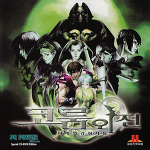 [Cover] 코룸 외전 - PC파워진 2000년 12월호 부록판
