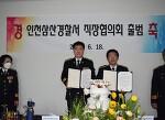 *인천삼산경찰서, 직장협의회 출범식 개최