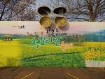 [고창축제]고창 가볼만한 곳, 고창 청보리밭축제(학원농장)