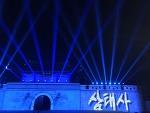 뮤지컬 안동 공연 왕의나라, 안동댐 민속촌 월영교 야경과 함께