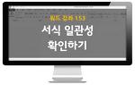 MS 워드 서식 일관성 확인하기 - 강좌 153