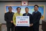 *한국자유총연맹 서울시지부 이영석 회장과 조직간부들, 격리된 진천 우한교민을 지원하고 있는 진천군청에 후원금 1000만원 전달