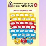 재미있는 유아 일본어 교재, 꼬마판다 나나의 말빵세!