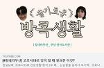 """부산 유튜브 B공식채널 힘내라 부산 혁명적인 """"부산 전자도서관"""" 코로나19로 방콕 할 때 필요한 이것?"""