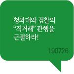 """[성명] 청와대와 검찰의 """"직거래"""" 관행을 근절하라!"""