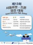 제13회 서울로봇·드론 경진대회 금상 수상을 축하합니다.