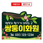 농원 화원 정원 나무팻말 지주포함 나무간판 60114