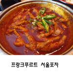 독일 프랑크푸르트 한식당 서울포차 닭발 과 양념치킨
