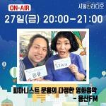 피다영 서울인라디오  출연
