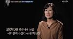 '살림남2' 5.18 광주 민주화운동으로 실종된 동생 행방 찾아나선 김승현 어머니. 시청자를 울리다