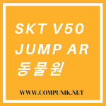 jump ar 동물원 SKT LG V50 Thinq 체험단