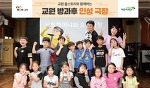 [같이의 가치] 교원그룹, 바른인성 캠페인 일환 '교원 방과후 인성극장' 시행