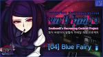 [게임 칵테일 재현 프로젝트] VA-11 HALL-A_04 : Blue Fairy