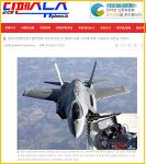 F-35 전투기 조종간 신문기사가 짜깁기한 개털 - 전투기 Grip