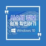 윈도우10 시스템 정보 쉽게 확인하는 방법