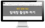 MS워드 탐색창 활성화 하기 - 강좌 182