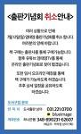 수원컨벤션센터에서 7월 12일 예정이던, '염태영 출판기념회'를 여러 상황으로 인해 취소합니다.