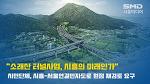 소래산 터널사업 강행하는 행정부, 허탈하다