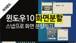 윈도우10: 스냅으로 화면 분할하기