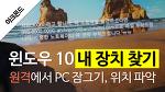 윈도우10 내 장치 찾기: 원격에서 내 PC 잠그기, 위치 파악하기(컴퓨터를 분실했을 때!)